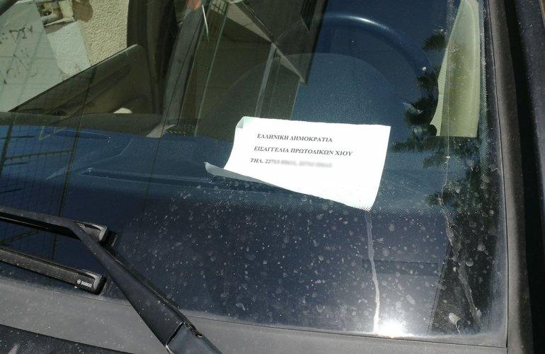 Το ένα από τα οχήματα των Υπαλλήλων της Εισαγγελίας Χίου. Σε ένα πρόχειρο χαρτί ο οδηγός του οχήματος επικαλείται την Ελληνική Δημοκρατία και αναφέρει τα τηλέφωνα της υπηρεσίας του.