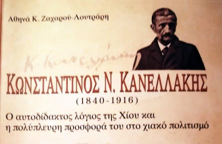 Το εξώφυλλο του 6ου Τόμου του έργους της δρα Αθηνάς Ζαχαρού -Λουτράρη