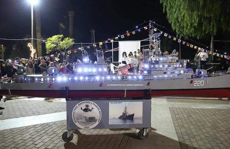 Φωτ: Chiosphotos Α/Τ (αντιτορπιλικό) Φορμίων (δωρεά στο Πολεμικό Ναυτικό, βρίσκεται στη Σχολή Ναυτικών Δοκίμων)