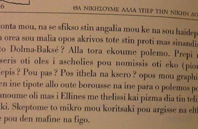 Απόσπασμα επιστολής της εποχής του Ελληνοϊταλικού Πολέμου, συνταγμένης στα φραγκοχιώτικα.