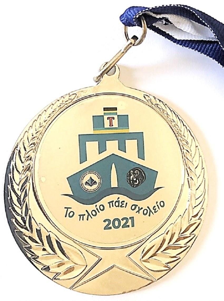 Το αναμνηστικό μετάλλιο
