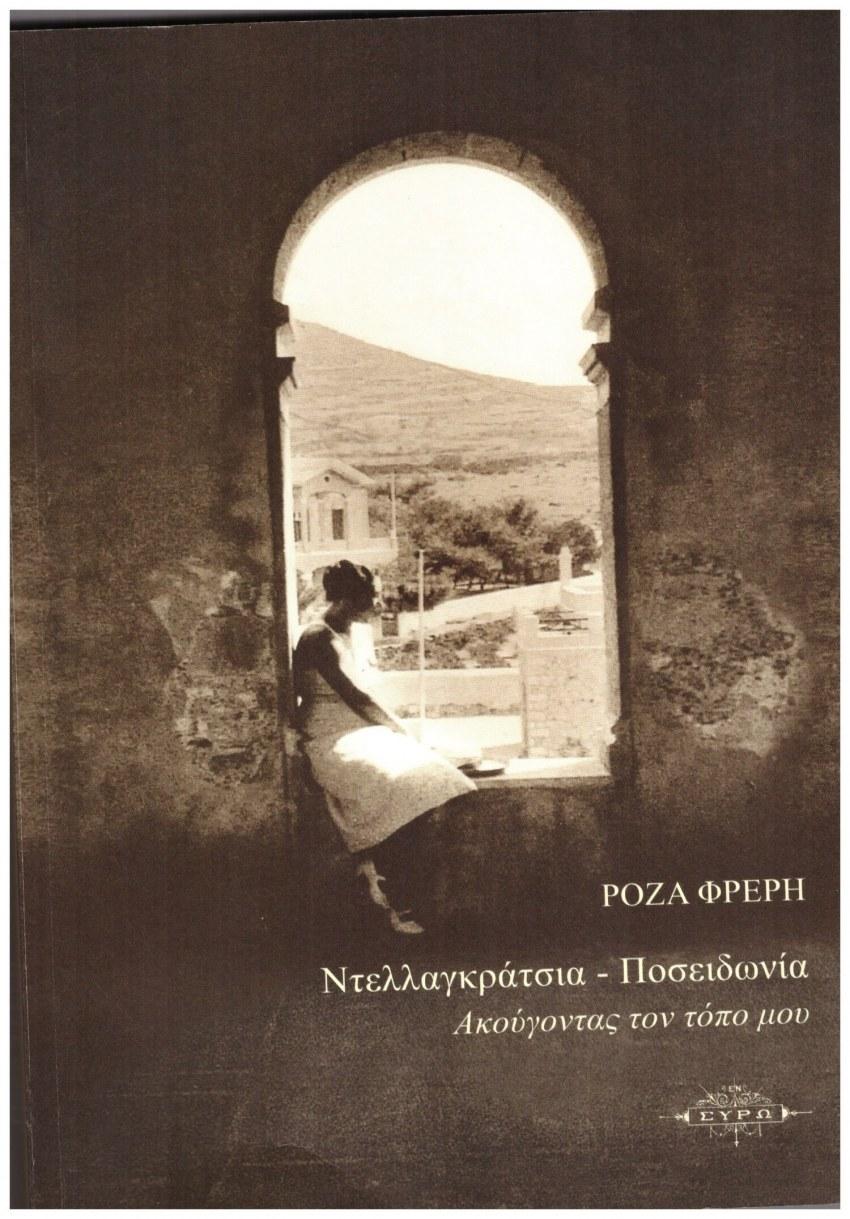 Εξώφυλλο του βιβλίου της κ. Ρ.Φρέρη.