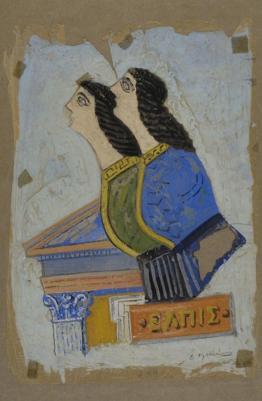 Πιστός στη γνήσια λαϊκή παράδοση, το έργο του ΕΛΠΙΣ από την ενότητα ΑΤΤΙΚΑ, άνευ τίτλου, μελάνι σε χαρτί.