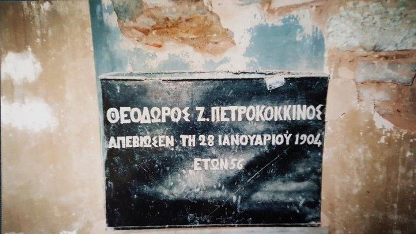 Οστεοφυλάκιο του Θεοδώρου Ζαννή Πετροκοκκίνου που απεβίωσε το  1904.