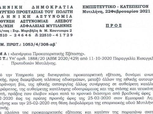 Το έγγραφο της υποδιεύθυνσης Ασφαλείας της Μυτιλήνης.