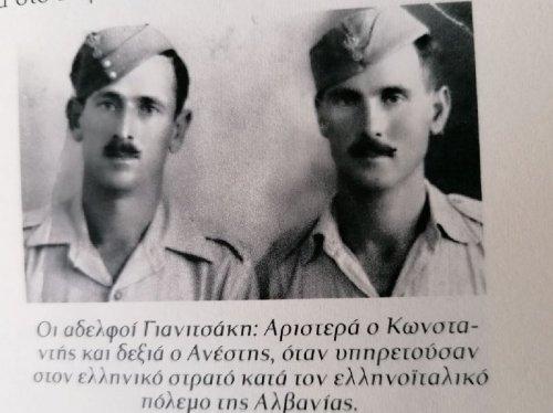 Οι αδελφοί Γιανιτσάκη: Αριστερά ο Κωνσταντής και δεξιά ο Ανέστης, όταν υπηρετούσαν στον ελληνικό στρατό κατά τον ελληνοϊταλικό πόλεμο της Αλβανίας