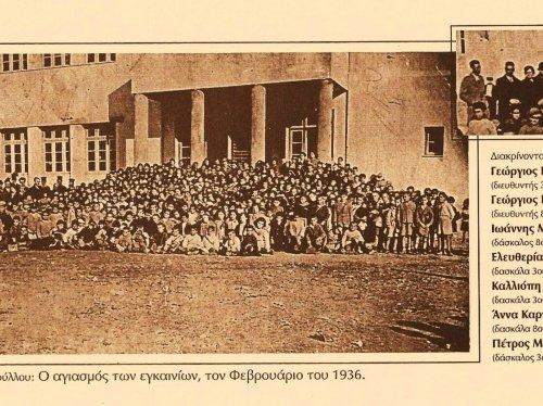 Εγκαίνια νέας πτέρυγας Φεβρουάριος 1936