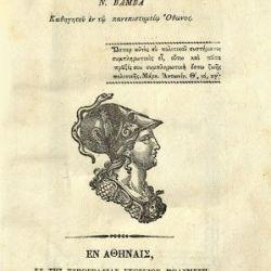 Έκδοση του 1839 «Στοιχεία Φιλοσοφίας» του «Πανεπιστημίου του Όθωνος» (σσ. Αθηνών).
