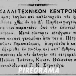 Η αναγγελία της ίδρυσης του «Καλλιτεχνικού Κέντρου Πειραιώς», από τους πρώτους πολιτιστικούς φορείς της χώρας, από τους Βολονάκη, Στρατήγη και τον καθηγητή Παύλο Ιωάννου