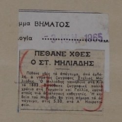 Η αναγγελία του θανάτου του στην εφημερίδα «Το Βήμα». Από το αρχείο της ιστορικής εφημερίδας