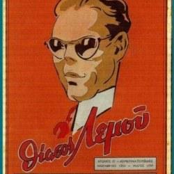 Αφίσα από παραγωγή του Θιάσου Λεμού στον Πειραϊκό Σύνδεσμο.